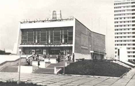 """""""Шипка"""", 1978 год"""