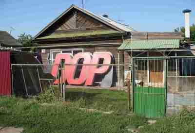 сломанная колонка стоит возле этого дома. его легко узнать