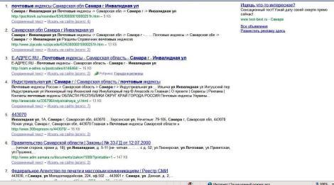 На поисковике Rambler.ru выдают тучу результатов по запросу Самара ул. Инвалидная