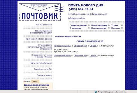 На сайте Почтовик указан почтовый индекс ул. Инвалидной
