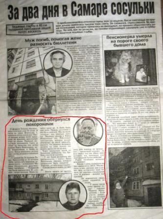 в 2008 г. газеты писали об этой трагедии