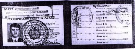 студенческий билет Михельсона