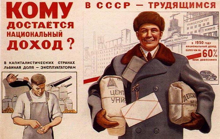 Capitalism Propaganda Poster
