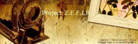 сайт про зефир