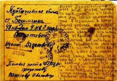 открытка с фронта, адрес - ст. Безымянка, 48 квартал