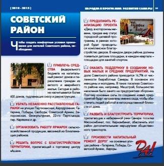родного Советского района Самары