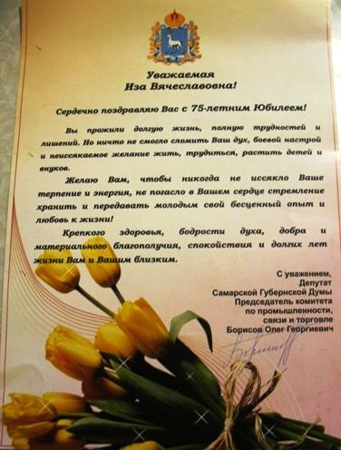 открытка Борисова