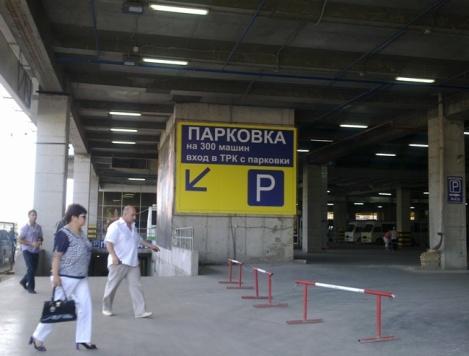 подземная парковка под Авророй все-таки на 300 мест