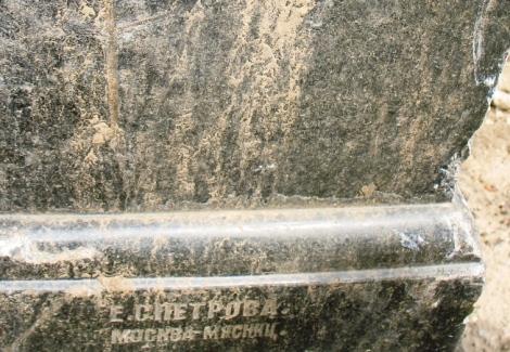 фирменное клеймо на памятнике