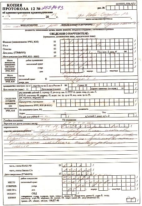 протоколы летних штрафов Сироткина, оригиналы у меня