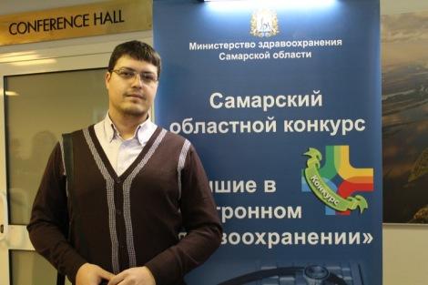 представитель Самарского областного центра планирования семьи и репродукции