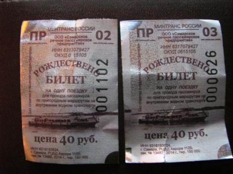"""шедевральные билеты ООО""""СРПП"""""""