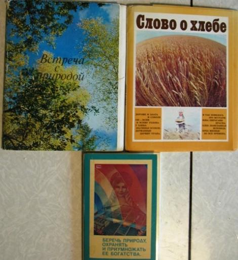 потом были эти открытки