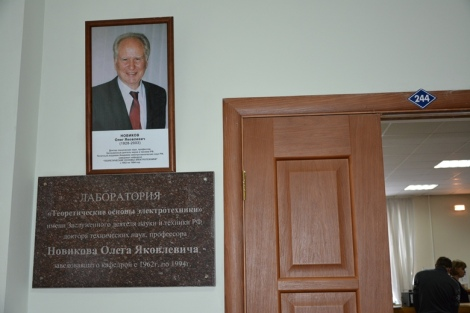 в лаборатории им. профессора О.Я. Новикова