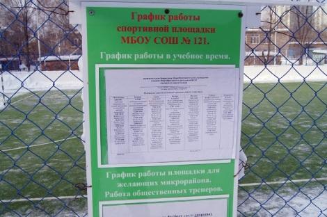 школа 121 на Волгина