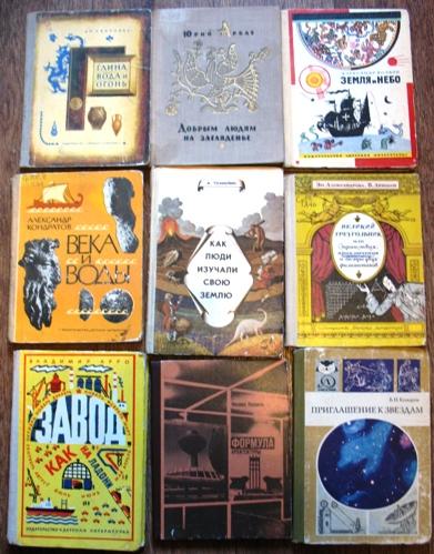 познавательные книги писали такие популярные авторы как Александр Волков
