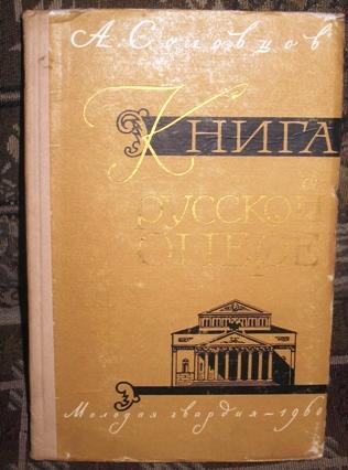 Книга о русской опере в институт культуры