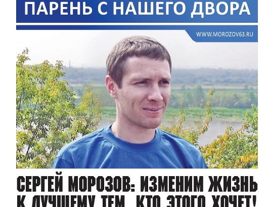 это Морозов 5 лет назад в своей газете