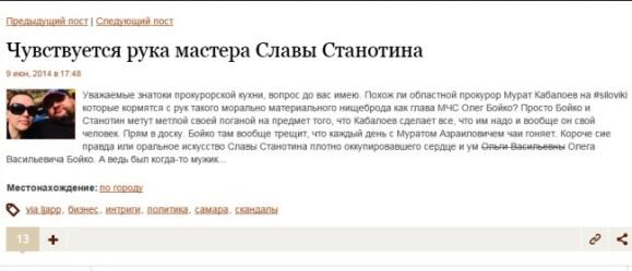 """богатый мачо Бегун сразу перекрестил  Бойко в """"нищеброда"""" и """"Ольгу Васильевну"""", сейчас силовики изучают, кто ему платил за это"""