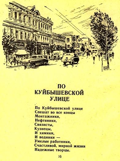 улица Куйбышева была трудовой