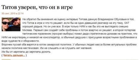 блог Бегуна Родник использовал за деньги, а блог Нехорошева - в темную