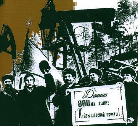 к концу советской власти наш регион дал нефти больше, чем сегодня добывают Штаты