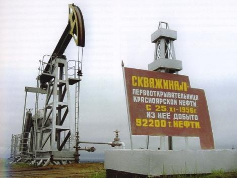 норвегия в год добывет меньше нефти, чем дала эта одна эта скважина в Красноярском районе