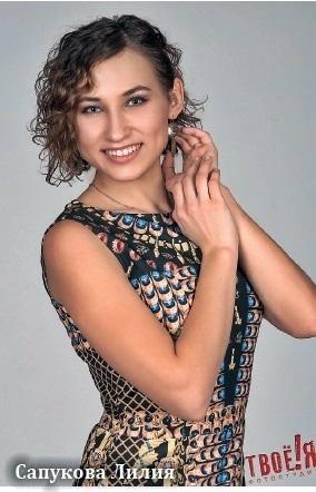 Лилия Сапукова