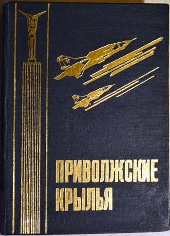 о бомбежках Казани эта книга рассказывала с восторгом