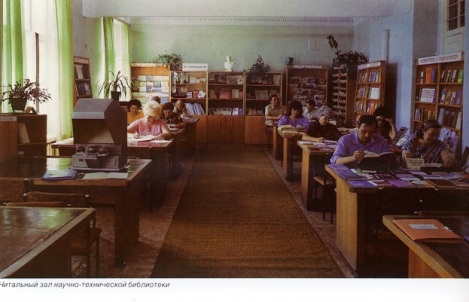 читальный завод научно-технической библиотеки завода