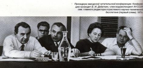 читательские конференции проводили академики