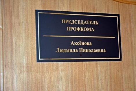 дверь, за которой профсоюзы Электрощита