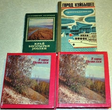 один экземпляр книги про гору Светелка - Нине Дюковой, другой - Жене Синюкову, путеводитель по городу за 1971 год