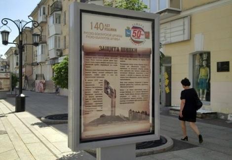 история освобождения Болгарии нужна только нас, в Болгарии ее стараются давно забыть