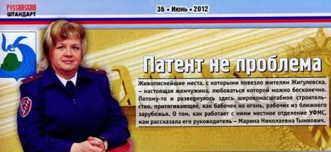 раньше ФМС Жигулевска даже не скрывал, что получить патент на работу не проблема