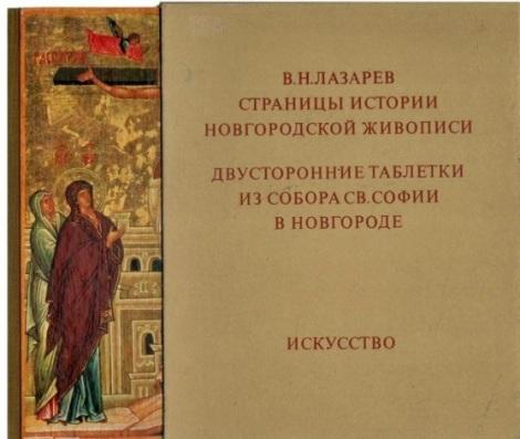 а вот эту книгу из принесенных в библиотеку передал иконописцам старообрядцам из Сызрани, она для них рабочий инструмент