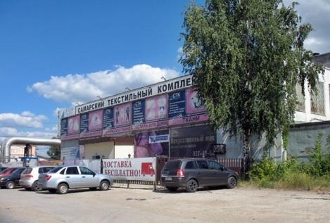 Самарская текстильная компания