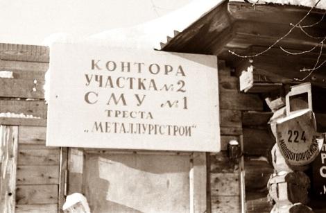 Контора треста «Металлургстрой» находилась по адресу «Молодогвардейская, 224». Ныне по этому адресу рассположено здание Газбанка.