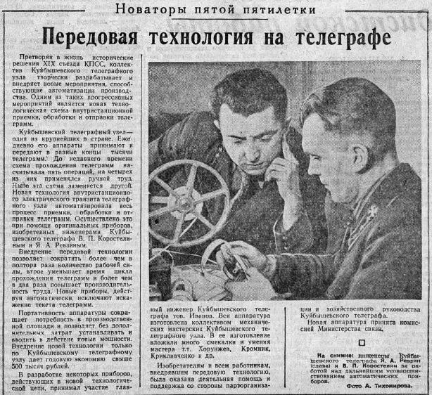 статья за 3 января 1953 года