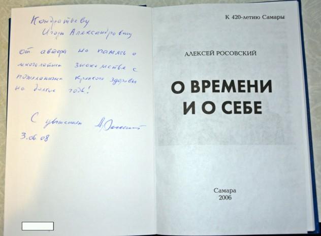 Алексей Андреевич мог бы много посоветовать по системе управления мегаполисом